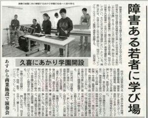 20180118_埼玉新聞記事のサムネイル