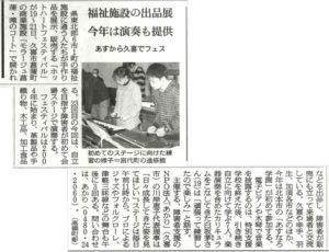 20180118_朝日新聞記事のサムネイル