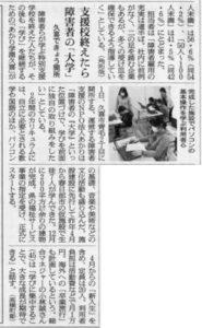 20180201朝日新聞記事のサムネイル