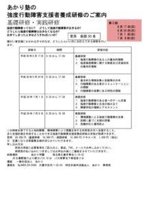 強度行動障害支援者養成チラシ(修正版) (2)のサムネイル