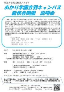 あかり学園吉羽キャンパスのサムネイル