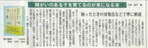 日本教育新聞_書評のサムネイル