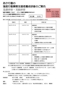 強度行動障害支援者養成チラシ(修正版)2020.2分のサムネイル