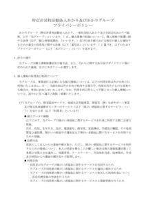 基本情報保護方針(プライバシーポリシー)のサムネイル