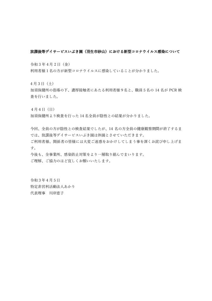 コロナ報告HP用のサムネイル