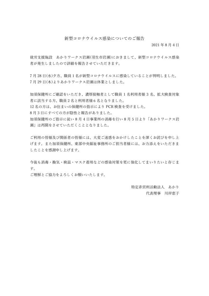 コロナ報告 ホームページのサムネイル
